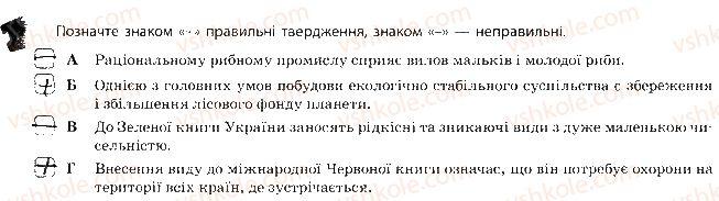 11-biologiya-ts-kotik-ov-taglina-2017-robochij-zoshit--populyatsiya-ekosistema-biosfera-storinka-58-59-9-rnd7698.jpg