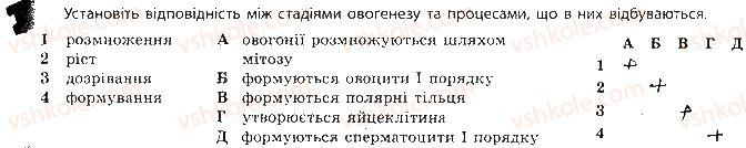 11-biologiya-ts-kotik-ov-taglina-2017-robochij-zoshit--rozmnozhennya-organizmiv-storinka-6-7-7.jpg