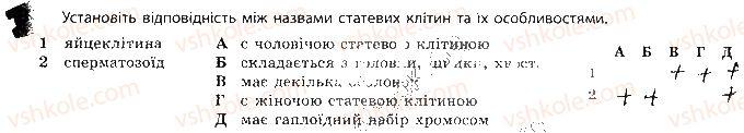 11-biologiya-ts-kotik-ov-taglina-2017-robochij-zoshit--rozmnozhennya-organizmiv-storinka-6-7-8.jpg