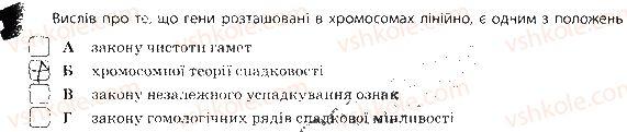 11-biologiya-ts-kotik-ov-taglina-2017-robochij-zoshit--zakonomirnosti-spadkovosti-storinka-18-19-1.jpg