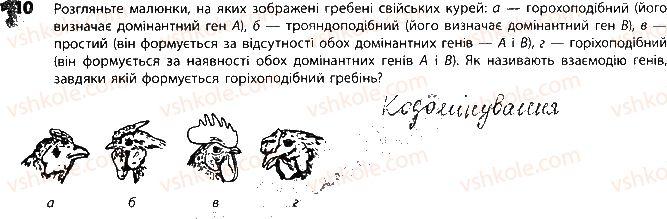 11-biologiya-ts-kotik-ov-taglina-2017-robochij-zoshit--zakonomirnosti-spadkovosti-storinka-18-19-10.jpg