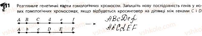 11-biologiya-ts-kotik-ov-taglina-2017-robochij-zoshit--zakonomirnosti-spadkovosti-storinka-18-19-11-rnd9230.jpg