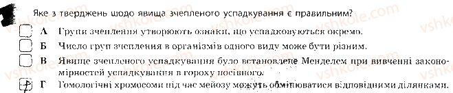 11-biologiya-ts-kotik-ov-taglina-2017-robochij-zoshit--zakonomirnosti-spadkovosti-storinka-18-19-3.jpg