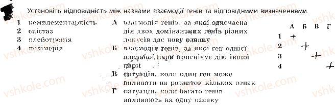 11-biologiya-ts-kotik-ov-taglina-2017-robochij-zoshit--zakonomirnosti-spadkovosti-storinka-18-19-6.jpg