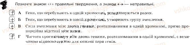 11-biologiya-ts-kotik-ov-taglina-2017-robochij-zoshit--zakonomirnosti-spadkovosti-storinka-18-19-7.jpg