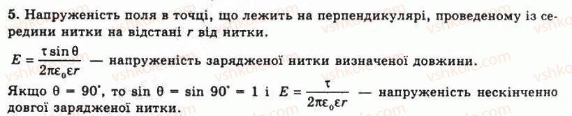 11-fizika-tm-zasyekina-do-zasyekin-2011--rozdil-1-elektrichne-pole-vprava-3-5.jpg