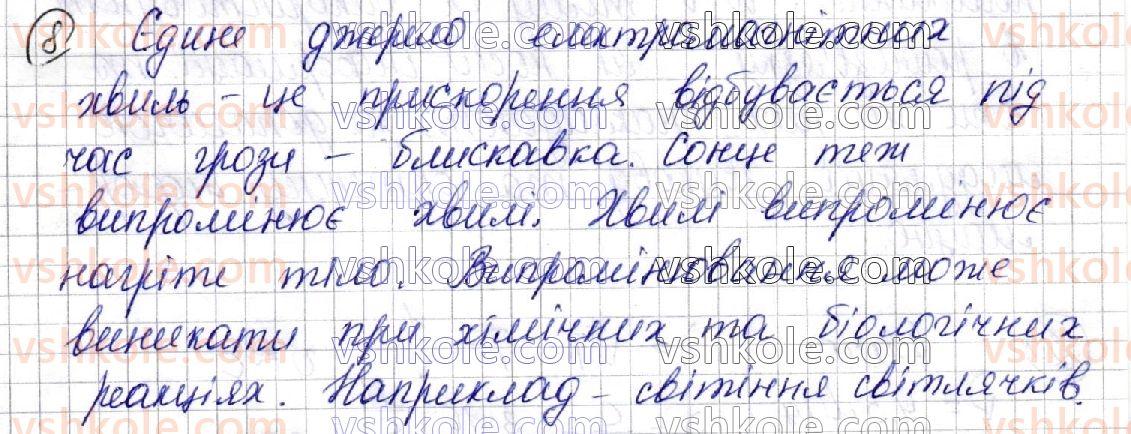 11-fizika-vg-baryahtar-so-dovgij-fya-bozhinova-oo-kiryuhina-2019--rozdil-ii-elektromagnitni-kolivannya-i-hvili-22-elektromagnitni-hvili-vlastivosti-elektromagnitnih-hvil-doslidi-g-gertsa-8.jpg