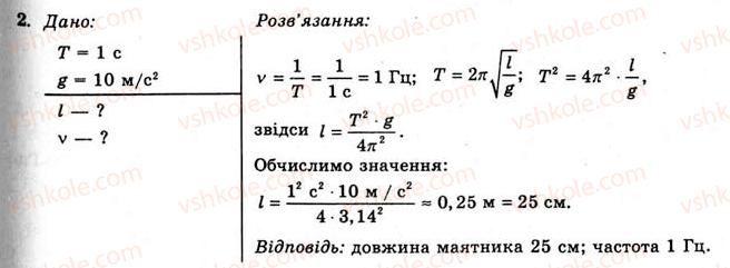 11-fizika-yev-korshak-oi-lyashenko-vf-savchenko-2011--rozdil-3-kolivannya-ta-hvili-44-matematichnij-mayatnik-vprava-23-2.jpg