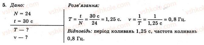 11-fizika-yev-korshak-oi-lyashenko-vf-savchenko-2011--rozdil-3-kolivannya-ta-hvili-44-matematichnij-mayatnik-vprava-23-5.jpg