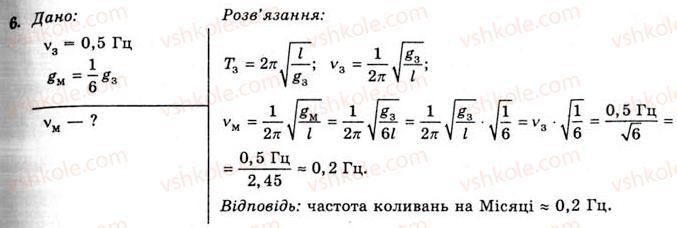 11-fizika-yev-korshak-oi-lyashenko-vf-savchenko-2011--rozdil-3-kolivannya-ta-hvili-44-matematichnij-mayatnik-vprava-23-6.jpg