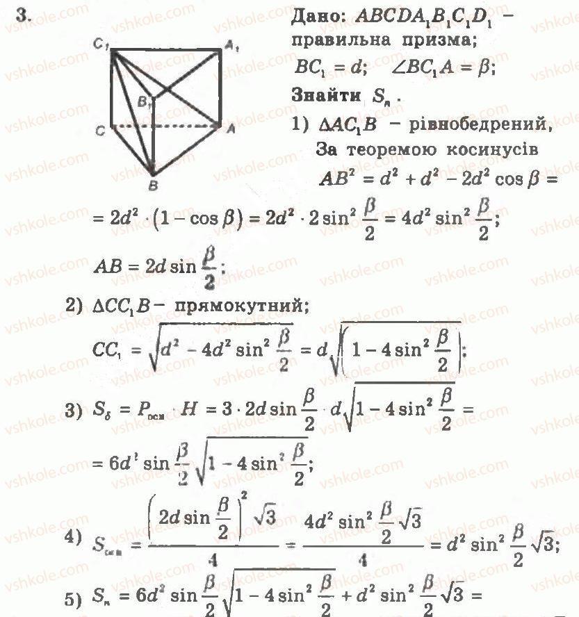 11-geometriya-ag-merzlyak-vb-polonskij-yum-rabinovich-ms-yakir-2011-zbirnik-zadach-i-kontrolnih-robit--kontrolni-roboti-variant-2-kontrolna-robota-2-3.jpg