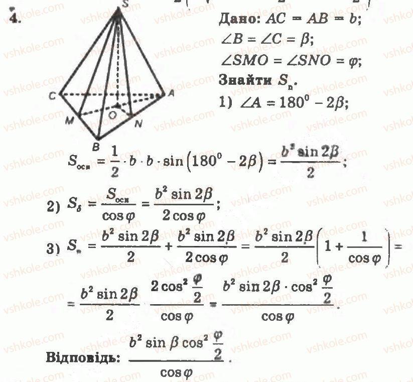 11-geometriya-ag-merzlyak-vb-polonskij-yum-rabinovich-ms-yakir-2011-zbirnik-zadach-i-kontrolnih-robit--kontrolni-roboti-variant-2-kontrolna-robota-2-4.jpg