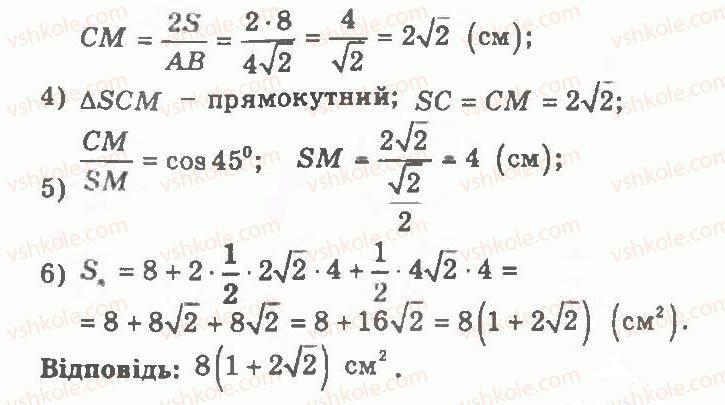 11-geometriya-ag-merzlyak-vb-polonskij-yum-rabinovich-ms-yakir-2011-zbirnik-zadach-i-kontrolnih-robit--kontrolni-roboti-variant-2-kontrolna-robota-2-5-rnd4521.jpg