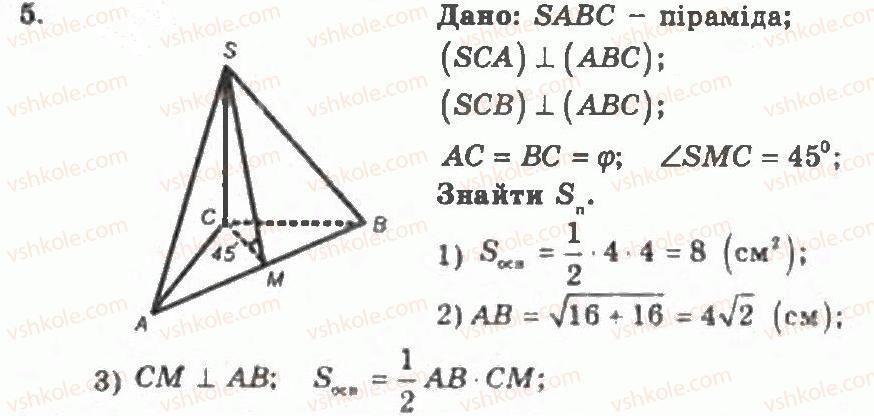 11-geometriya-ag-merzlyak-vb-polonskij-yum-rabinovich-ms-yakir-2011-zbirnik-zadach-i-kontrolnih-robit--kontrolni-roboti-variant-2-kontrolna-robota-2-5.jpg