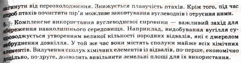 11-himiya-ga-lashevska-aa-lashevska-2011--10-ohorona-dovkillya-vid-zabrudnen-4-rnd319.jpg