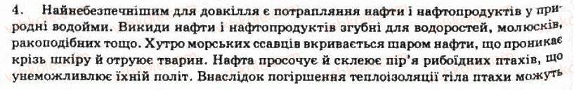 11-himiya-ga-lashevska-aa-lashevska-2011--10-ohorona-dovkillya-vid-zabrudnen-4.jpg