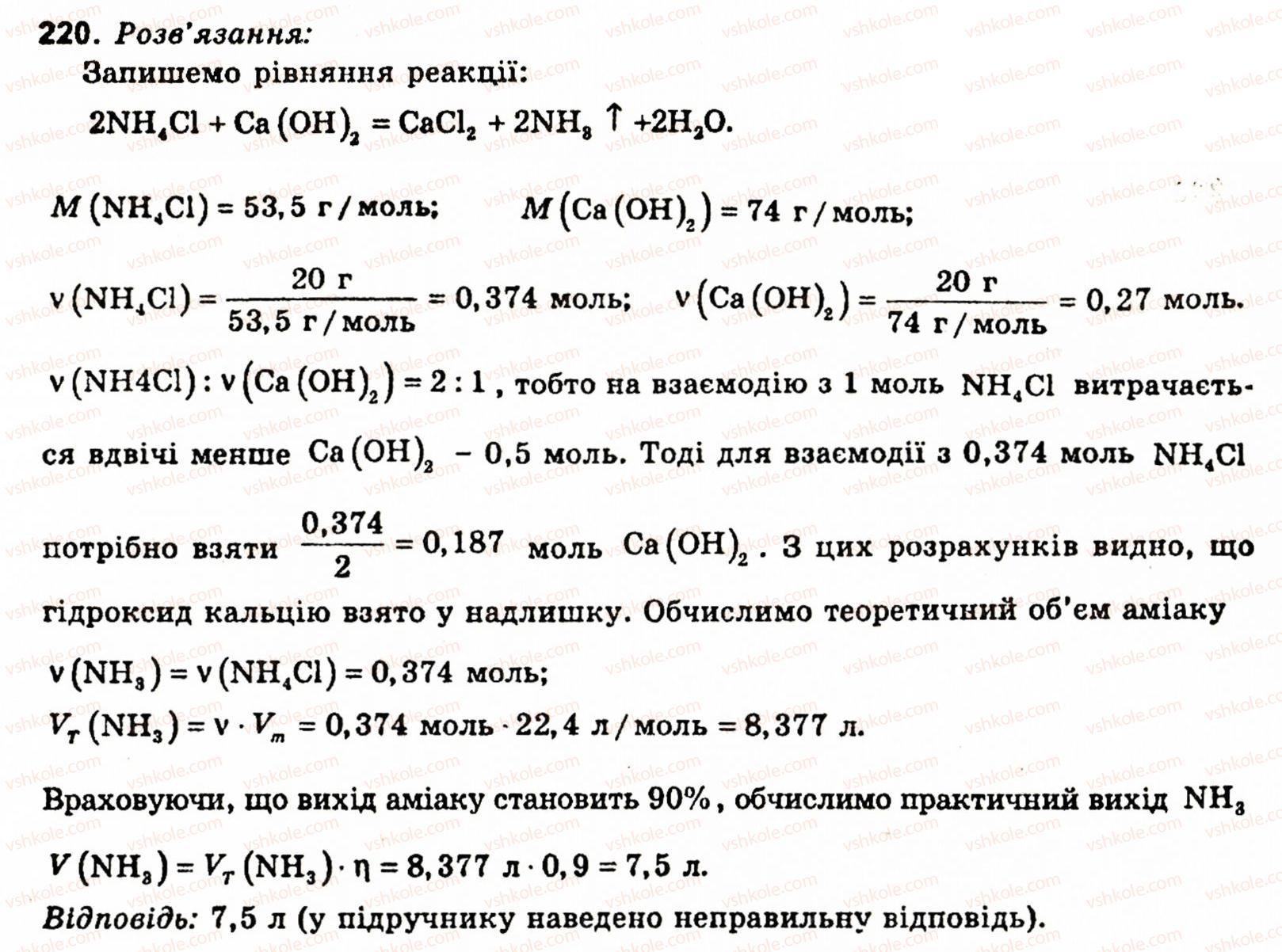 11-himiya-nm-burinska-lp-velichko-220