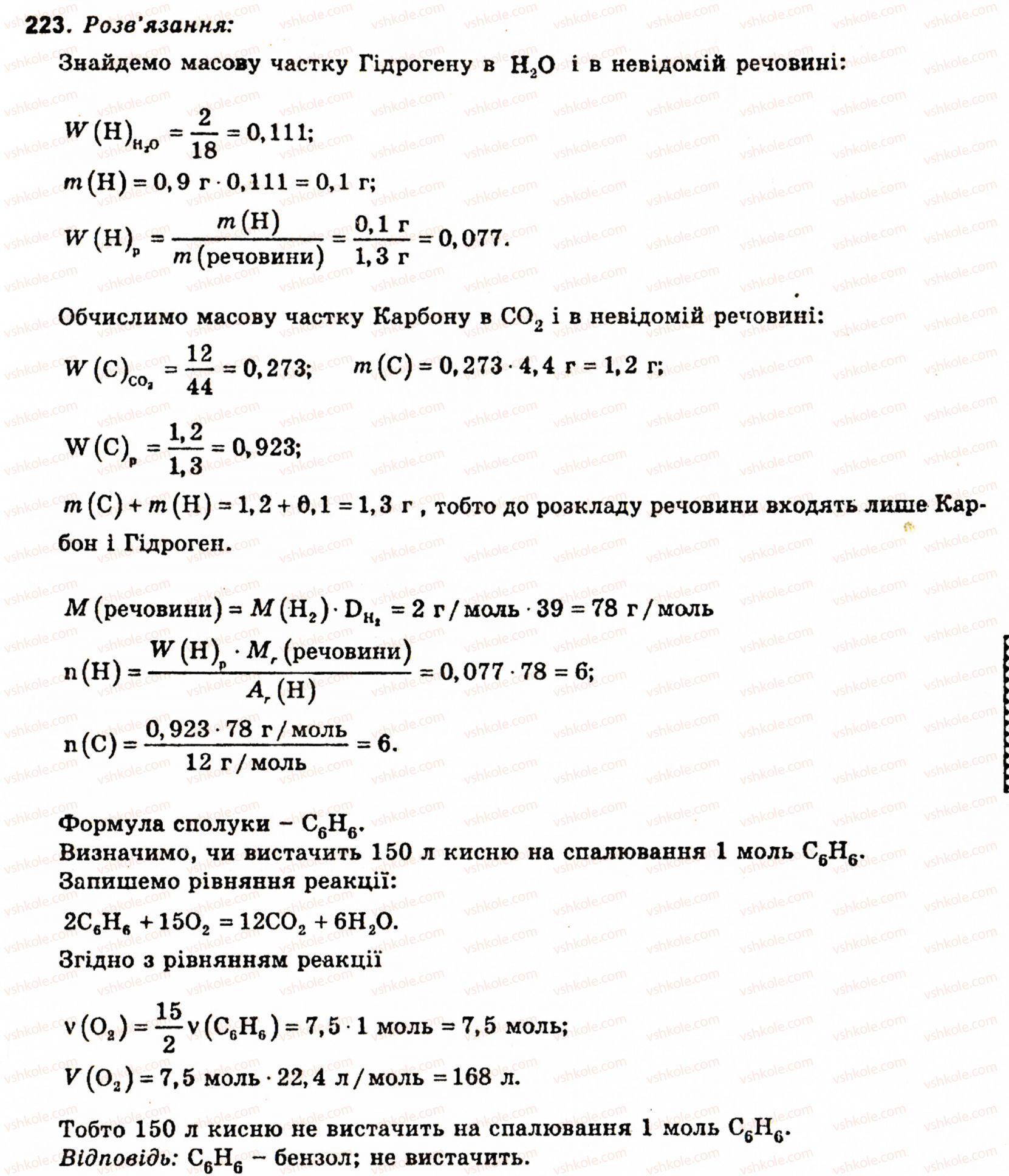 11-himiya-nm-burinska-lp-velichko-223