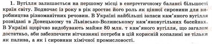 11-himiya-og-yaroshenko-2011--rozdil-1-prirodni-organichni-spoluki-11-kamyane-vugillya-produkti-jogo-pererobki-znachennya-osnovnih-vidiv-paliva-v-energetitsi-krayini-1.jpg