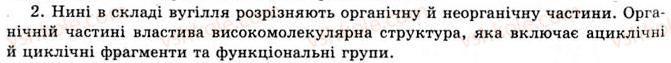11-himiya-og-yaroshenko-2011--rozdil-1-prirodni-organichni-spoluki-11-kamyane-vugillya-produkti-jogo-pererobki-znachennya-osnovnih-vidiv-paliva-v-energetitsi-krayini-2.jpg