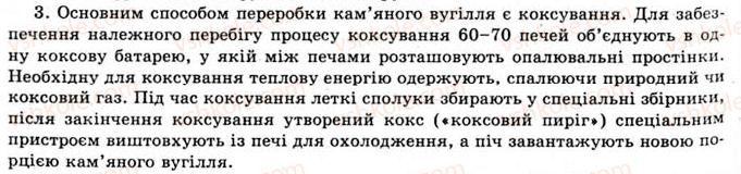11-himiya-og-yaroshenko-2011--rozdil-1-prirodni-organichni-spoluki-11-kamyane-vugillya-produkti-jogo-pererobki-znachennya-osnovnih-vidiv-paliva-v-energetitsi-krayini-3.jpg