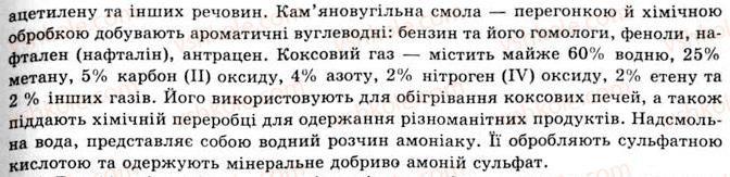 11-himiya-og-yaroshenko-2011--rozdil-1-prirodni-organichni-spoluki-11-kamyane-vugillya-produkti-jogo-pererobki-znachennya-osnovnih-vidiv-paliva-v-energetitsi-krayini-4-rnd8994.jpg