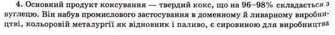 11-himiya-og-yaroshenko-2011--rozdil-1-prirodni-organichni-spoluki-11-kamyane-vugillya-produkti-jogo-pererobki-znachennya-osnovnih-vidiv-paliva-v-energetitsi-krayini-4.jpg