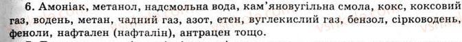 11-himiya-og-yaroshenko-2011--rozdil-1-prirodni-organichni-spoluki-11-kamyane-vugillya-produkti-jogo-pererobki-znachennya-osnovnih-vidiv-paliva-v-energetitsi-krayini-6.jpg