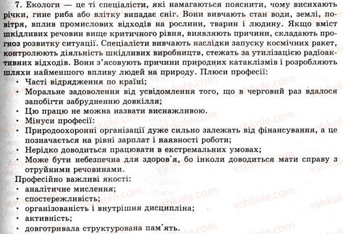 11-himiya-og-yaroshenko-2011--rozdil-1-prirodni-organichni-spoluki-11-kamyane-vugillya-produkti-jogo-pererobki-znachennya-osnovnih-vidiv-paliva-v-energetitsi-krayini-7.jpg