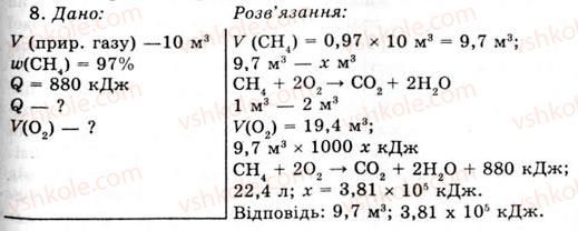 11-himiya-og-yaroshenko-2011--rozdil-1-prirodni-organichni-spoluki-11-kamyane-vugillya-produkti-jogo-pererobki-znachennya-osnovnih-vidiv-paliva-v-energetitsi-krayini-8.jpg