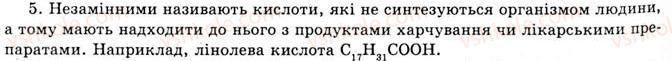 11-himiya-og-yaroshenko-2011--rozdil-1-prirodni-organichni-spoluki-5-zhiri-bilki-vuglevodi-yak-komponenti-yizhi-yih-rol-v-organizmi-5.jpg