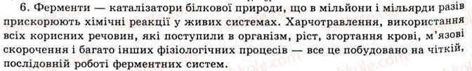 11-himiya-og-yaroshenko-2011--rozdil-1-prirodni-organichni-spoluki-5-zhiri-bilki-vuglevodi-yak-komponenti-yizhi-yih-rol-v-organizmi-6.jpg