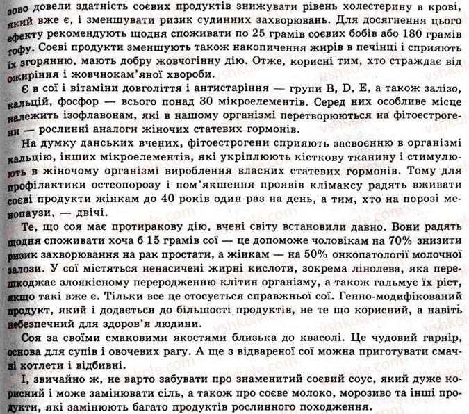 11-himiya-og-yaroshenko-2011--rozdil-1-prirodni-organichni-spoluki-5-zhiri-bilki-vuglevodi-yak-komponenti-yizhi-yih-rol-v-organizmi-7-rnd4238.jpg