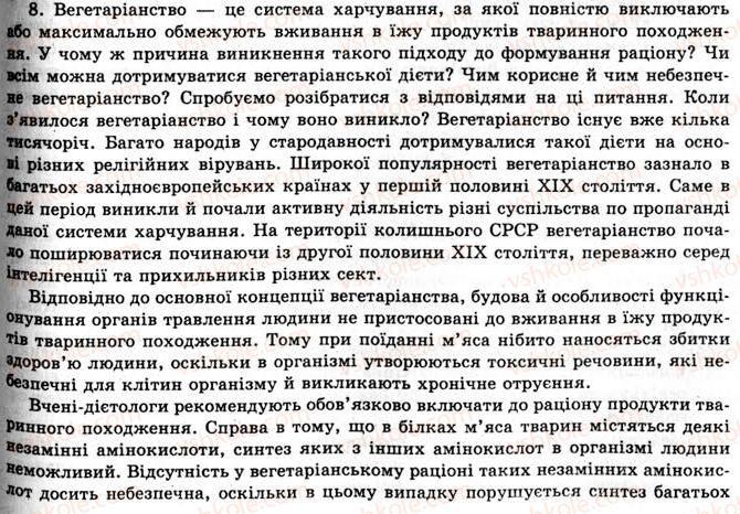 11-himiya-og-yaroshenko-2011--rozdil-1-prirodni-organichni-spoluki-5-zhiri-bilki-vuglevodi-yak-komponenti-yizhi-yih-rol-v-organizmi-8-rnd2681.jpg