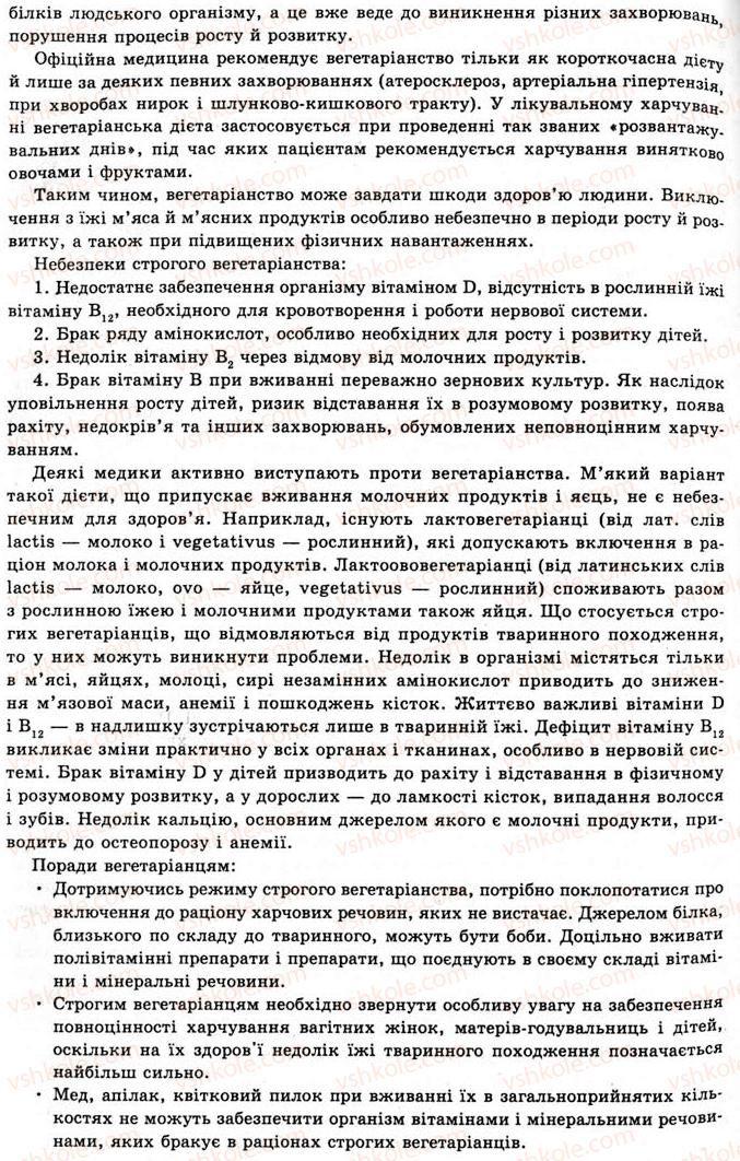 11-himiya-og-yaroshenko-2011--rozdil-1-prirodni-organichni-spoluki-5-zhiri-bilki-vuglevodi-yak-komponenti-yizhi-yih-rol-v-organizmi-8-rnd6015.jpg