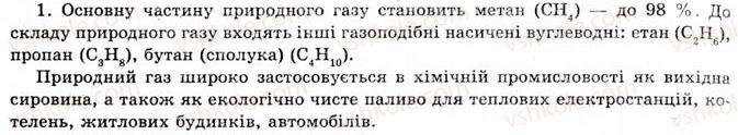 11-himiya-og-yaroshenko-2011--rozdil-1-prirodni-organichni-spoluki-9-prirodni-dzherela-vuglevodniv-prirodnij-i-suputnij-naftovij-gazi-yih-sklad-vikoristannya-1.jpg