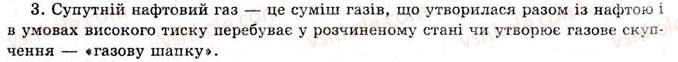 11-himiya-og-yaroshenko-2011--rozdil-1-prirodni-organichni-spoluki-9-prirodni-dzherela-vuglevodniv-prirodnij-i-suputnij-naftovij-gazi-yih-sklad-vikoristannya-3.jpg