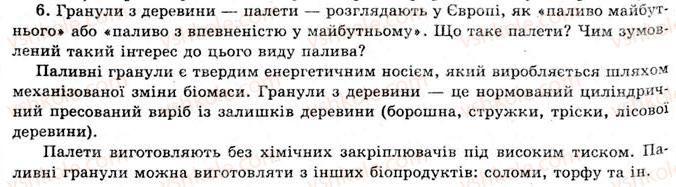 11-himiya-og-yaroshenko-2011--rozdil-1-prirodni-organichni-spoluki-9-prirodni-dzherela-vuglevodniv-prirodnij-i-suputnij-naftovij-gazi-yih-sklad-vikoristannya-6.jpg