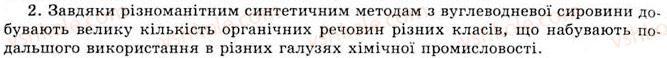 11-himiya-og-yaroshenko-2011--rozdil-2-sintetichni-organichni-spoluki-13-sintez-organichnih-spoluk-riznih-klasiv-na-osnovi-vuglevodnevoyi-sirovini-2.jpg
