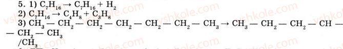 11-himiya-og-yaroshenko-2011--rozdil-2-sintetichni-organichni-spoluki-13-sintez-organichnih-spoluk-riznih-klasiv-na-osnovi-vuglevodnevoyi-sirovini-5.jpg