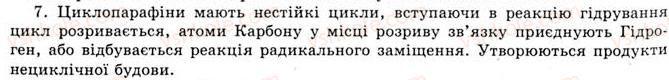11-himiya-og-yaroshenko-2011--rozdil-2-sintetichni-organichni-spoluki-13-sintez-organichnih-spoluk-riznih-klasiv-na-osnovi-vuglevodnevoyi-sirovini-7.jpg