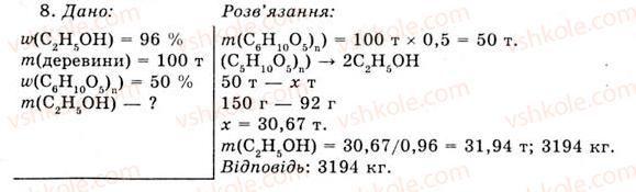 11-himiya-og-yaroshenko-2011--rozdil-2-sintetichni-organichni-spoluki-13-sintez-organichnih-spoluk-riznih-klasiv-na-osnovi-vuglevodnevoyi-sirovini-8.jpg