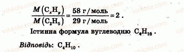 11-himiya-yuv-isayenko-st-goga-2010-test-kontrol--variant-1-kontrolni-roboti-КР1-rnd8945.jpg