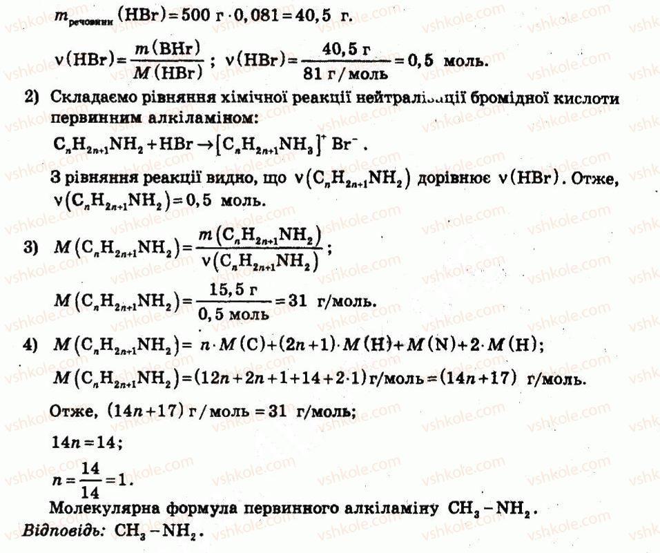 11-himiya-yuv-isayenko-st-goga-2010-test-kontrol--variant-1-kontrolni-roboti-КР5-rnd7267.jpg