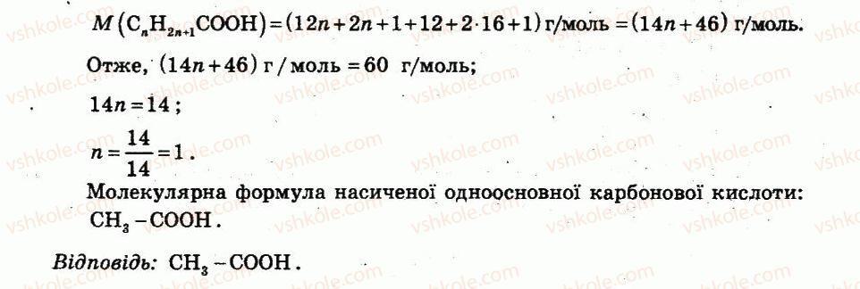 11-himiya-yuv-isayenko-st-goga-2010-test-kontrol--variant-2-kontrolni-roboti-КР4-rnd9873.jpg