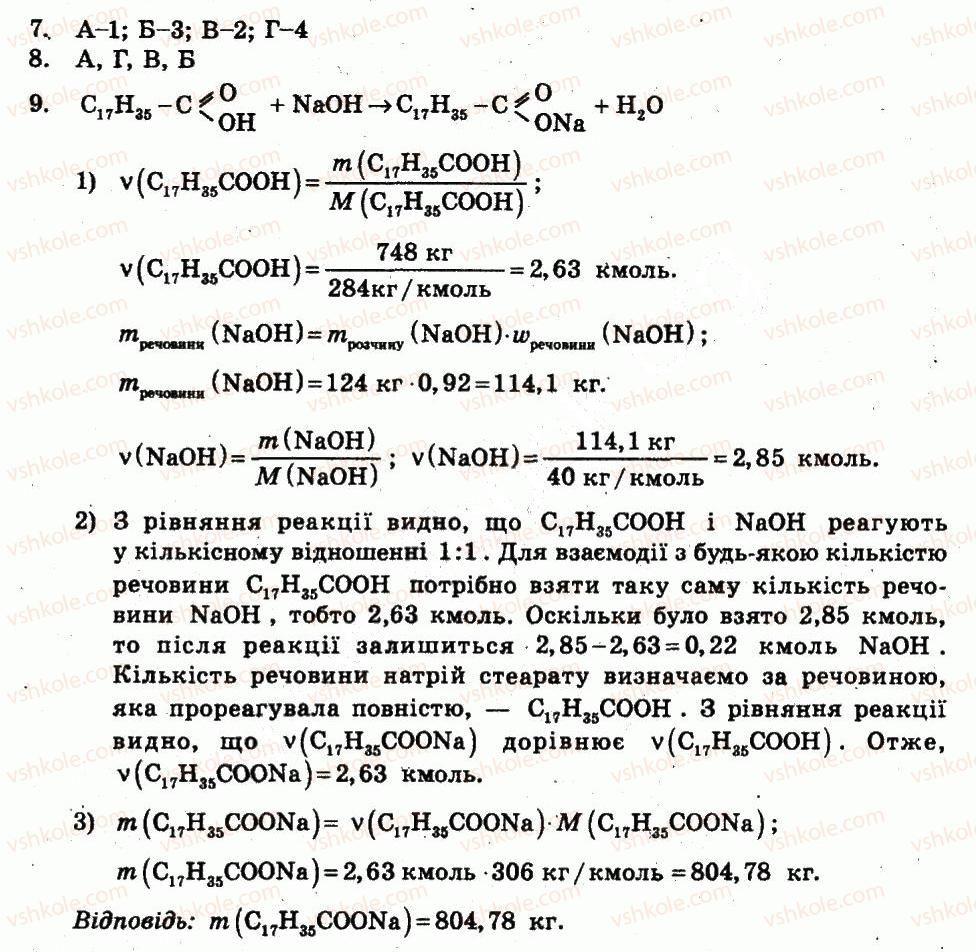 11-himiya-yuv-isayenko-st-goga-2010-test-kontrol--variant-2-kontrolni-roboti-КР7-rnd7995.jpg