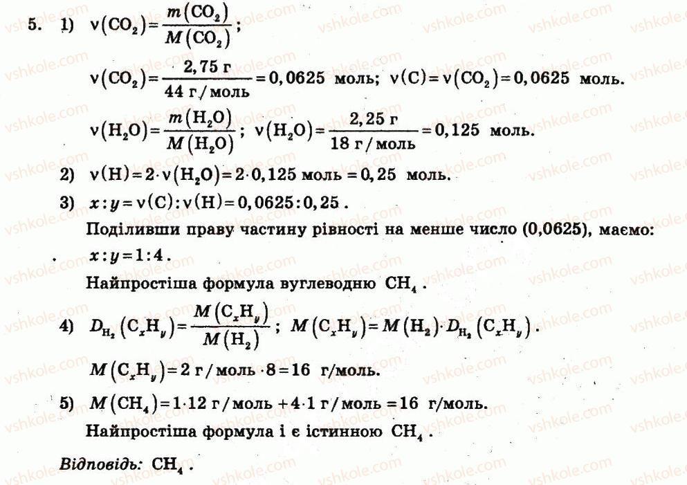 11-himiya-yuv-isayenko-st-goga-2010-test-kontrol--variant-2-samostijni-roboti-СР1-rnd1895.jpg