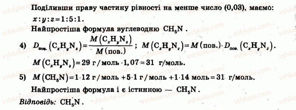 11-himiya-yuv-isayenko-st-goga-2010-test-kontrol--variant-2-samostijni-roboti-СР11-rnd870.jpg