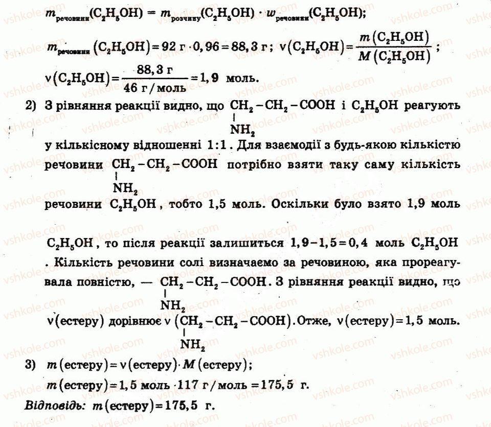 11-himiya-yuv-isayenko-st-goga-2010-test-kontrol--variant-2-samostijni-roboti-СР12-rnd8269.jpg