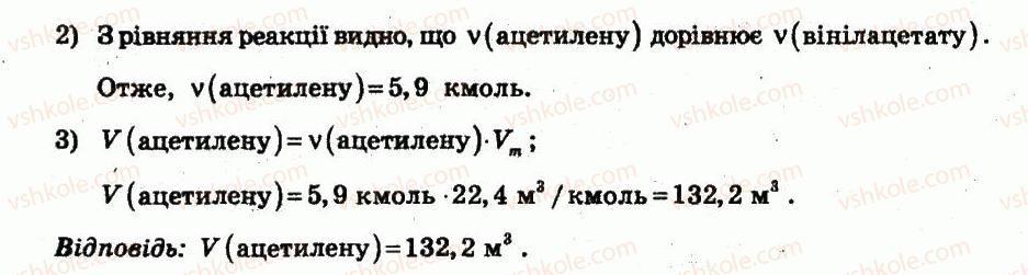 11-himiya-yuv-isayenko-st-goga-2010-test-kontrol--variant-2-samostijni-roboti-СР13-rnd9829.jpg